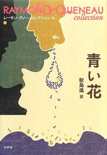 青い花 (レーモン・クノー・コレクション)