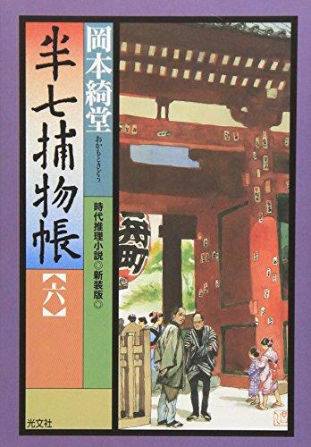 半七捕物帳〈6〉 (光文社時代小説文庫)の詳細を見る