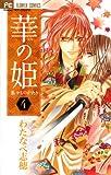 華の姫(4) (フラワーコミックス)