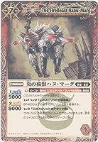 バトルスピリッツ/第18弾/Rレア/炎の覇獣ハヌ・マーグ