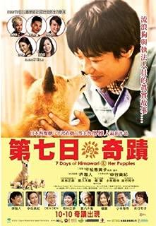 7 Days Of Himawari & Her Puppies (Region 3 DVD / Non USA Region) (English subtitled) Japanese movie a.k.a Wara no Tate