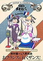 「えいがのおそ松さん」劇場公開記念  鈴村健一&入野自由のおフランスに行くザンス! *DVD