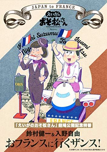 「えいがのおそ松さん」劇場公開記念  鈴村健一&入野自由のおフランスに行くザンス! *BD [Blu-ray]の拡大画像