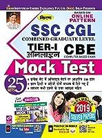 Kiran SSC CGL Tier-I Online CBE Mock Test- Hindi (2736)