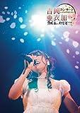 吉岡亜衣加コンサート in 日本青年館 2012 ~薄桜鬼 歌響の宴~[DVD]