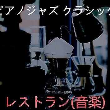 レストラン(音楽)