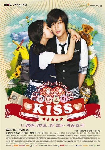 Playful Kiss-Intégrale
