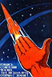 Digital Fusion Prints Soviet Space Program Propaganda Poster Style 1' 24'x36' Certified Made with 200 Year Lifespan Archival Inks