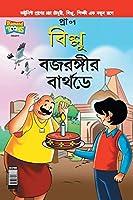 Billoo Bajrangi's Birthday in Bangla