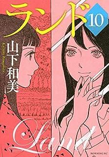 ランド コミック 1-10巻セット