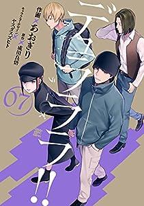 デュラララ!! RE;ダラーズ編 7巻 (デジタル版Gファンタジーコミックス)