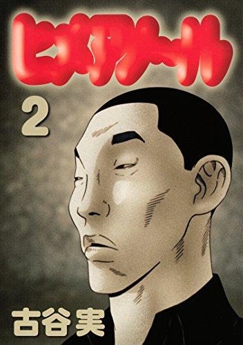 ヒメアノ~ル(2) (ヤングマガジンコミックス)