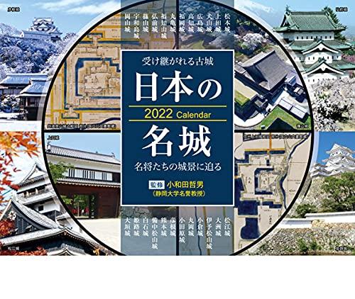 日本の名城 2022年 カレンダー 卓上カレンダー