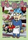 美味い話にゃ肴あり (2) (ぶんか社コミックス)