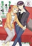 2DK、Gペン、目覚まし時計。(8)初回限定版 (百合姫コミックス)