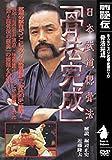 骨法完成 [DVD]