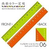 共栄プラスチック 両面カラー定規 15cm目盛 REV-15- (06 アップルグリーン&パンプキン)