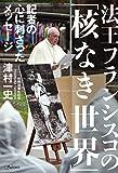 法王フランシスコの「核なき世界」 ―記者の心に刺さったメッセージ