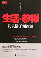 Life·Zen Ordinary People View Westward Journey (Chinese Edition)