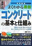 図解入門よくわかる最新コンクリートの基本と仕組み (How‐nual Visual Guide Book)