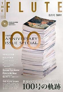ザ・フルート THE FLUTE vol.100 2009年 08月号 [雑誌]