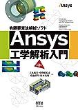 有限要素法解析ソフト Ansys工学解析入門(第3版)