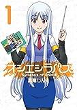 オシエシラバス 1巻 (デジタル版ヤングガンガンコミックス)