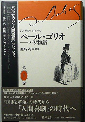 ペール・ゴリオ パリ物語 バルザック「人間喜劇」セレクション (第1巻)の詳細を見る