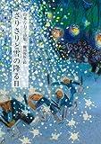 さりさりと雪の降る日―山本なおこ詩集 (ジュニア・ポエム双書 115)