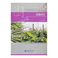 Horticulture(Chinese Edition)