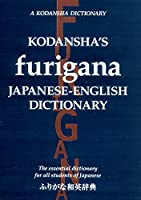 Kodansha's Furigana Japanese-English Dictionary (Kodansha Dictionaries)