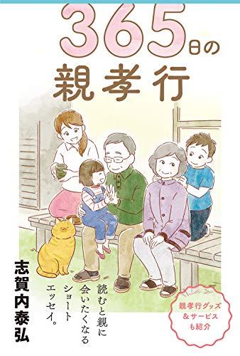 365日の親孝行 (=)