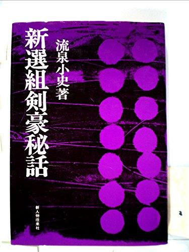 新選組剣豪秘話 (1973年)