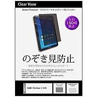 メディアカバーマーケット HUAWEI MateBook X 2020 [13インチ(3000x2000)] 機種用 【プライバシー液晶保護フィルム】 左右からの覗き見防止 ブルーライトカット