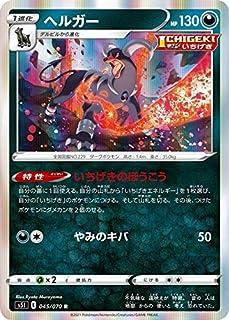 ポケモンカードゲーム S5I 045/070 ヘルガー 悪 (R レア) 拡張パック 一撃マスター