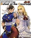 ストリートファイター X 鉄拳 Defeat at the Crossroad