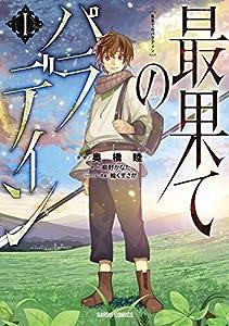 最果てのパラディンI (ガルドコミックス)