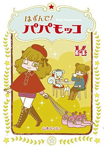 はずんで! パパモッコ14 (朝日小学生新聞の人気コミック)