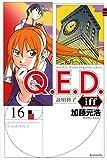 Q.E.D.iff -証明終了-(16) (講談社コミックス月刊マガジン)