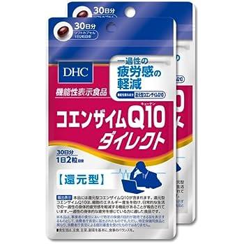 コエンザイムQ10 ダイレクト 30日分 2個セット【機能性表示食品】