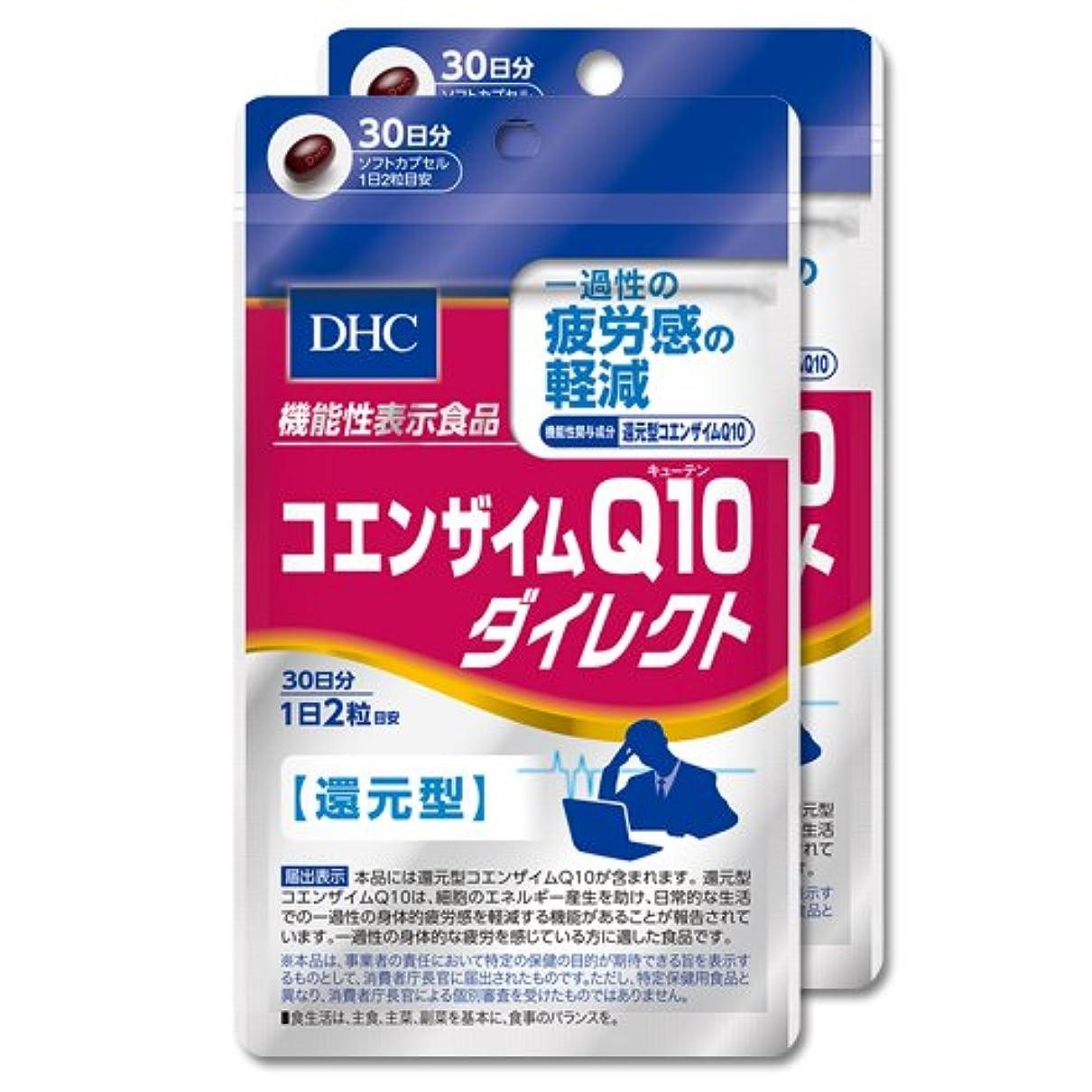 ブッシュ風スイコエンザイムQ10 ダイレクト 30日分 2個セット【機能性表示食品】