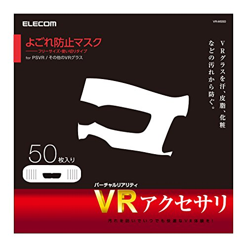 Elecom VR-MS50 VR/Protective Goggles Mask 50 Pack