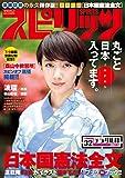 週刊ビッグコミックスピリッツ 2016年32号(2016年7月4日発売) [雑誌]