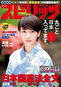 週刊ビッグコミックスピリッツ 245巻 表紙画像