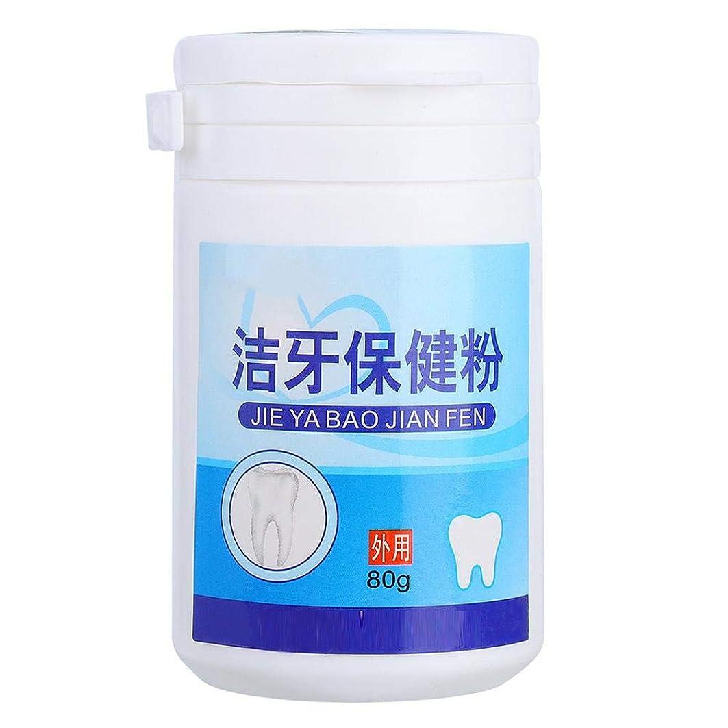 米ドル迷信お茶粉の歯を白くする80g歯は取り外しの口頭歯の心配の口頭心配の粉を汚します