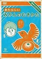 あたらしいみかんのむきかた 絵本付きBOX [DVD]