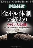 「金・ドル体制」の終わり (Econo-Globalists 14)