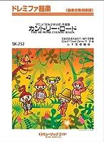 カントリー・ロード ドレミファ器楽 [SKー252]