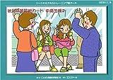 ソーシャルスキルトレーニング絵カード 状況の認知絵カード 中高生版2 ([実用品])