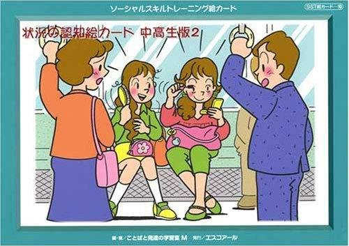 ソーシャルスキルトレーニング絵カード 状況の認知絵カード 中高生版2 ([実用品])の詳細を見る
